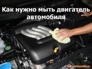 Как мыть двигатель автомобиля: безопасный и эффективный способ