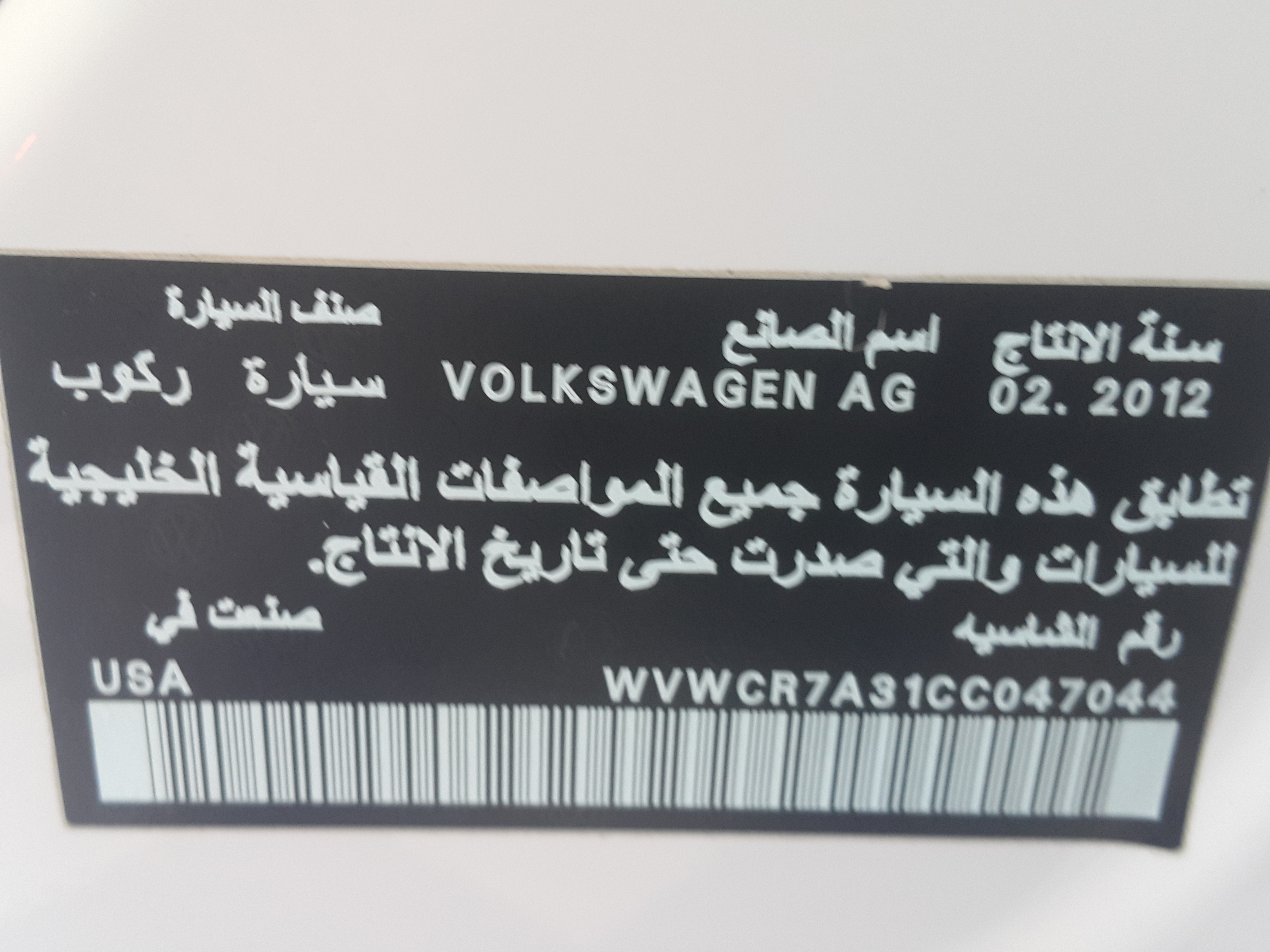 Volkswagen Passat 2.5(lt) 2012 İkinci əl  $15000