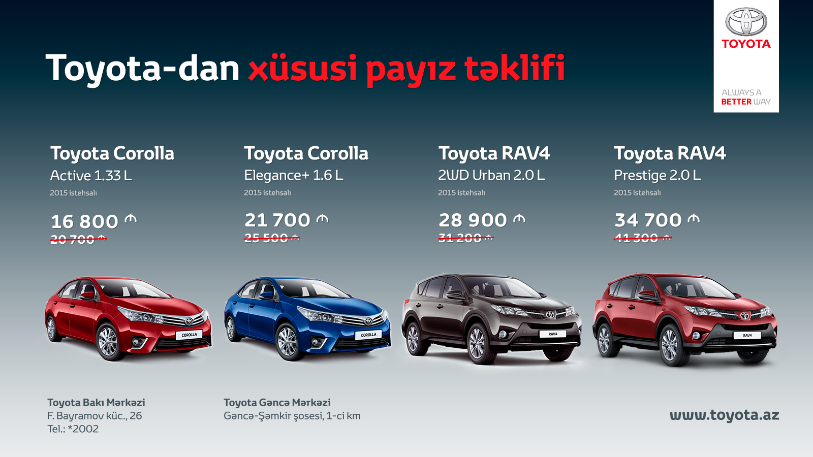 Осенняя кампания: Toyota Corolla и RAV4 по самым выгодным ценам